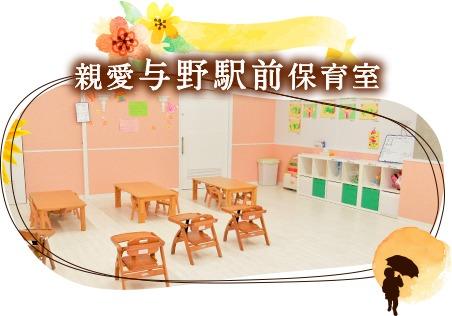 親愛与野駅前保育室の画像