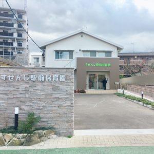 すせんじ駅前保育園の画像