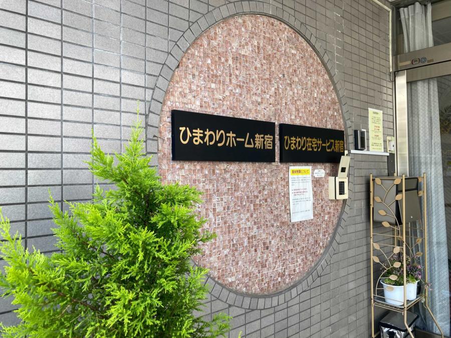 介護付き有料老人ホームひまわりホーム新宿の画像