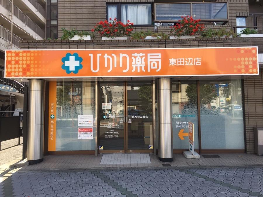 ひかり薬局 東田辺店の画像