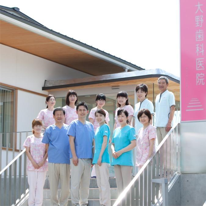 大野歯科医院(歯科衛生士の求人)の写真1枚目: