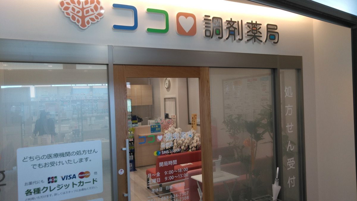 ココロ調剤薬局田宮店の画像