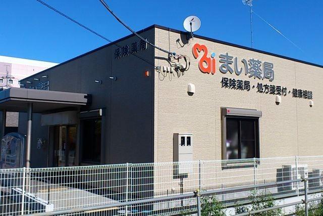 まい薬局富士見店の画像