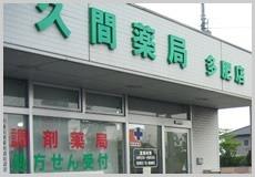 久間薬局 多肥店の画像
