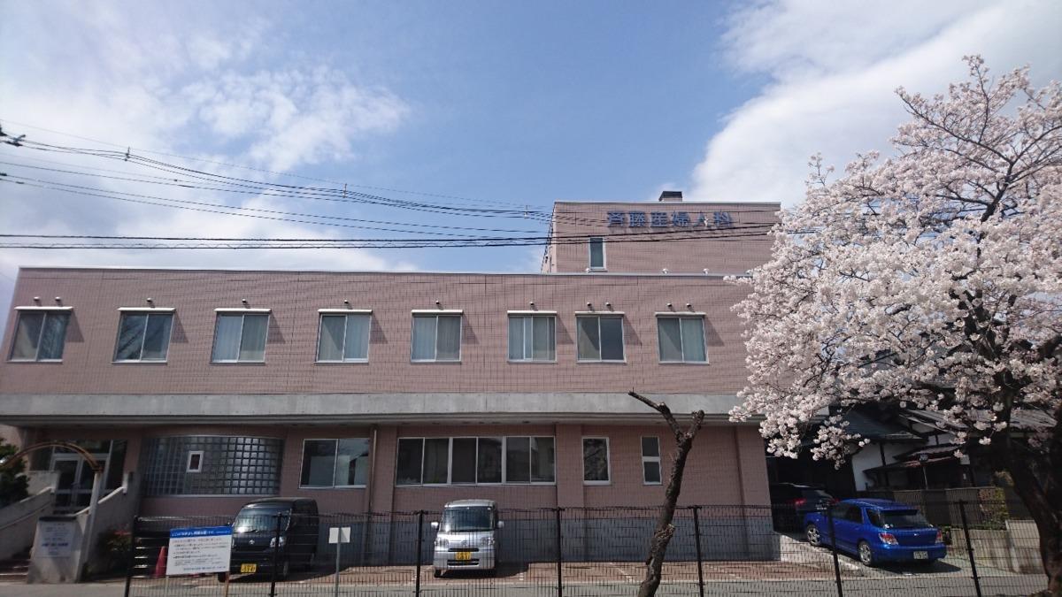 齊藤産婦人科医院の画像