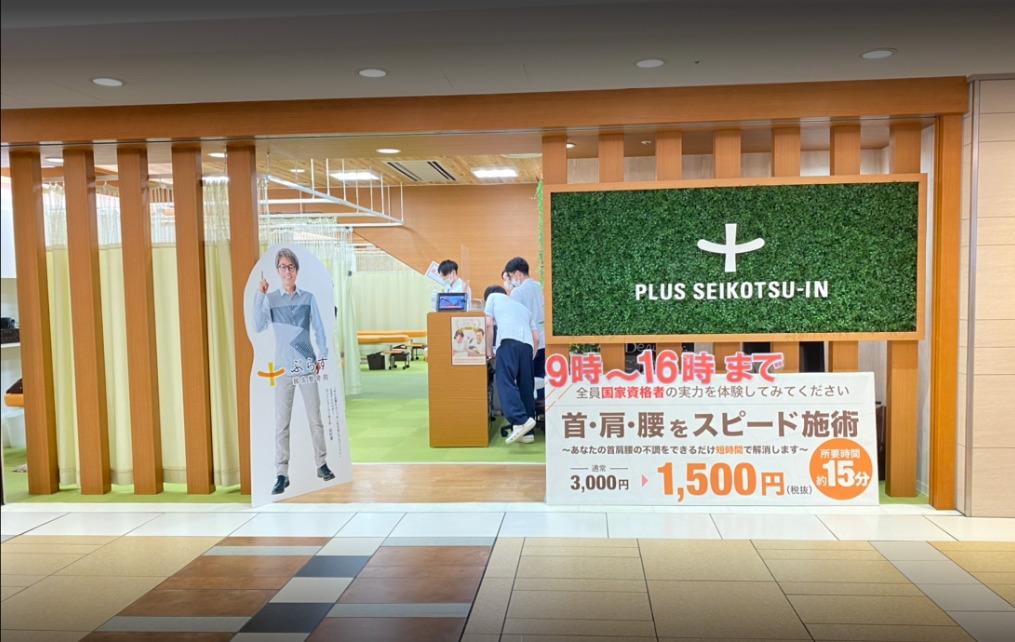 ぷらす鍼灸整骨院 TOKYOの画像