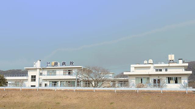 錦病院の画像