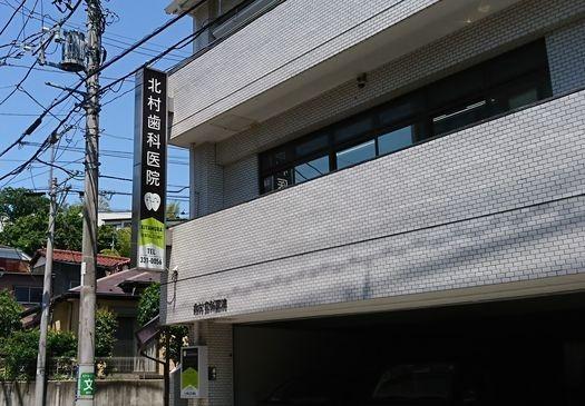 北村歯科医院の写真: