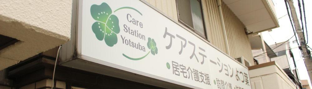 ケアステーションよつ葉の画像