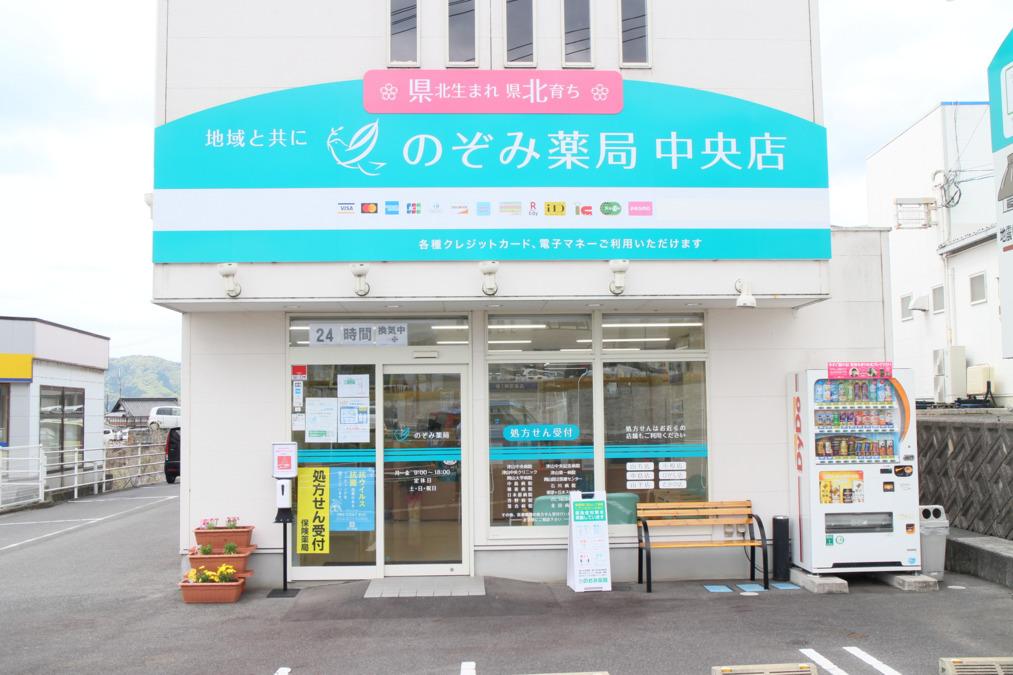 のぞみ薬局中央店【2021年04月01日オープン】(薬剤師の求人)の写真: