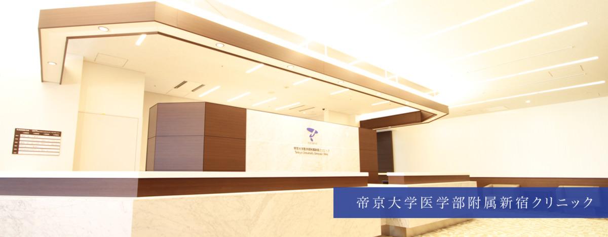 帝京大学医学部附属新宿クリニックの画像