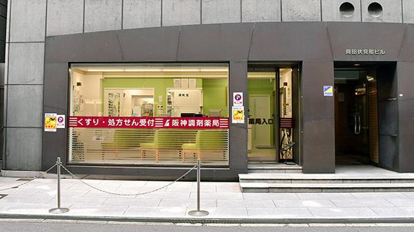 I&H株式会社 阪神調剤薬局 大阪伏見店の画像