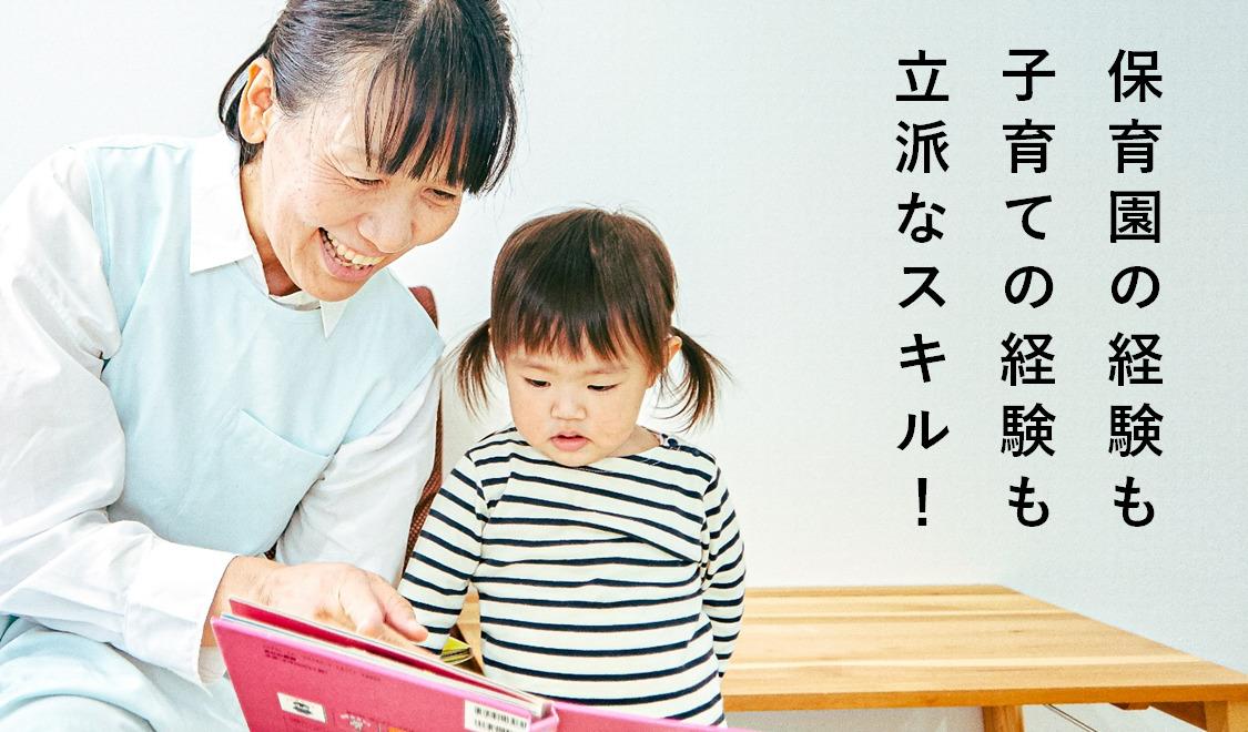 認定NPO法人ノーベル(保育士の求人)の写真1枚目:病児保育未経験でも大丈夫、あなたの経験を活かして働けます!
