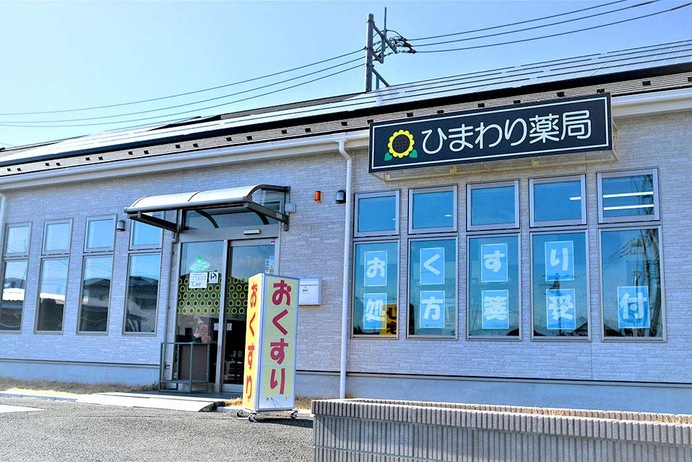 ひまわり薬局 伊奈町店の画像