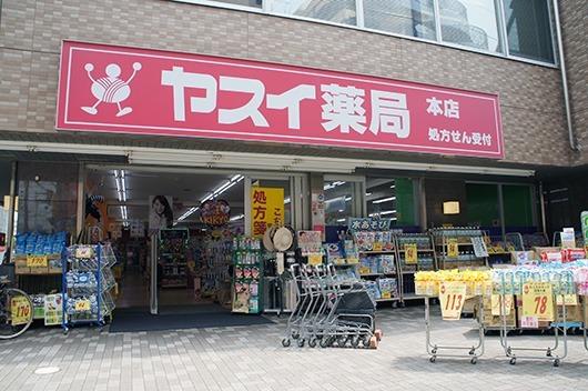 ヤスイ薬局本店の画像