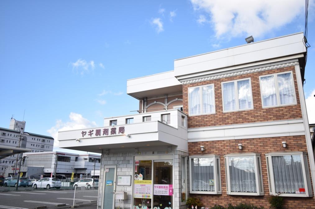 ヤギ調剤薬局 広畑店の画像