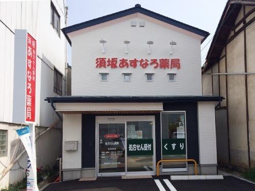 須坂あすなろ薬局の画像
