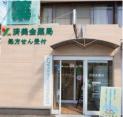 済美会薬局の画像
