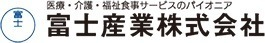 富士産業株式会社 ケアハウスあすなろ内の厨房の画像