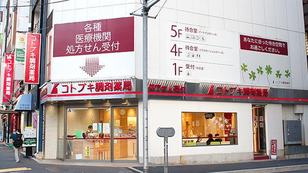 I&H株式会社 コトブキ調剤薬局 日大前店の画像