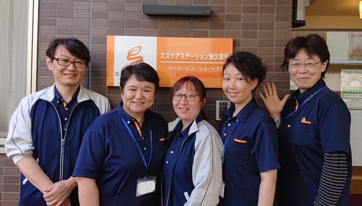 エスケアステーション東久留米【デイサービス】の画像