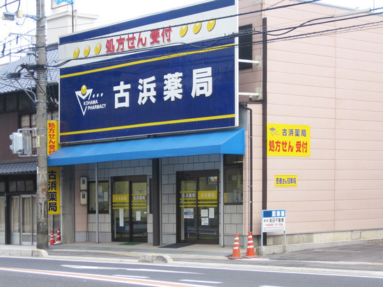 古浜薬局の画像