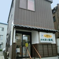 須坂まい薬局の画像