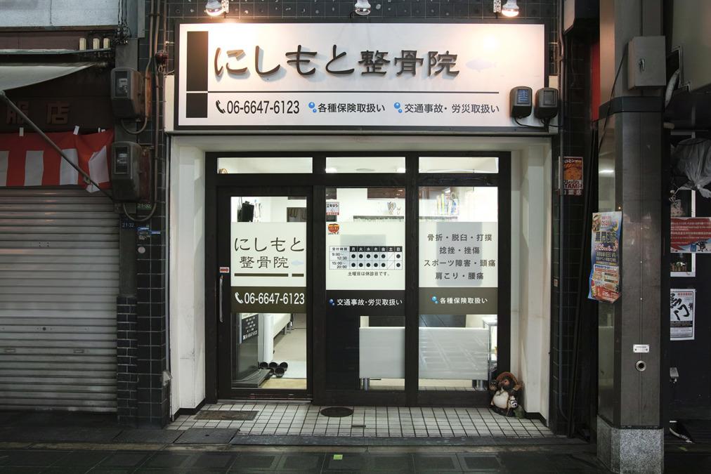 にしもと整骨院・鍼灸院 日本橋院の画像