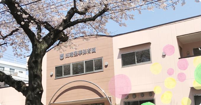 田端聖華保育園の画像