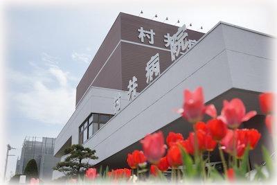 村井病院の画像
