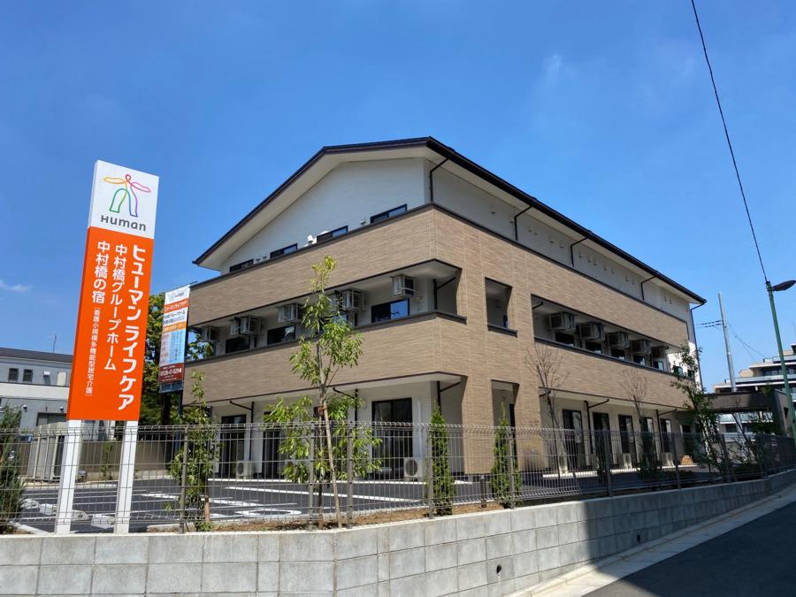 ヒューマンライフケア中村橋グループホームの画像
