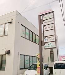 訪問看護ステーション姫路南の画像