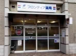 フロンティア薬局 阪神尼崎店の画像