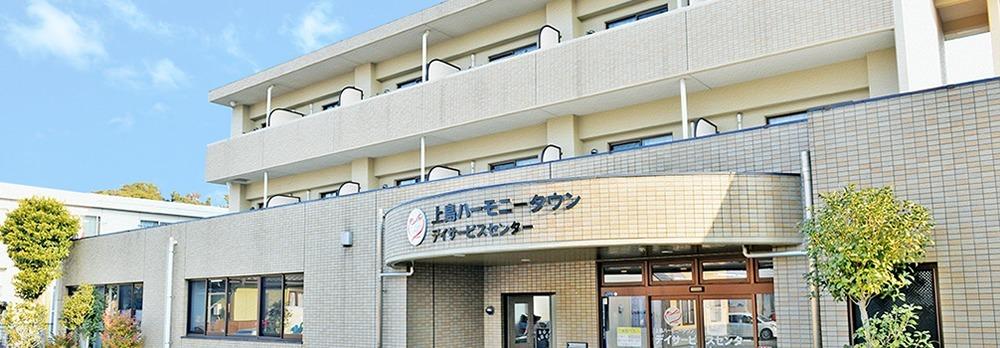 上島ハーモニータウンデイサービスセンターの画像