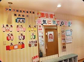アスク和田町保育園の画像