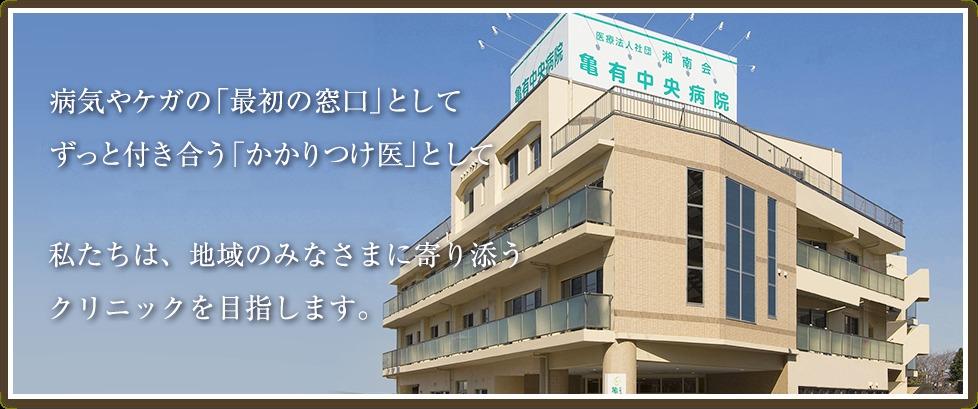 亀有中央病院の画像
