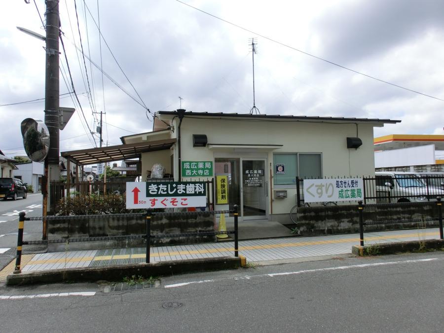 成広薬局西大寺店の画像