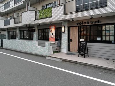 ボイストゥルース上石神井店の写真1枚目: