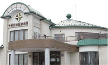 十和田済誠会病院の画像