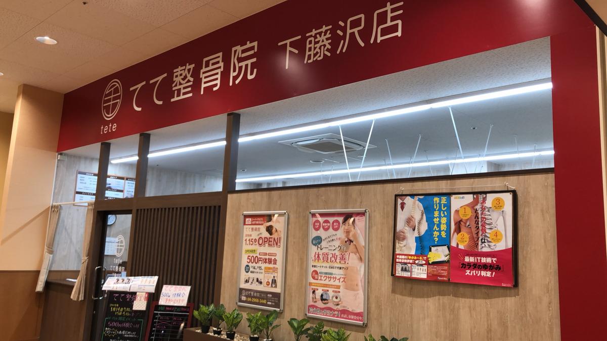 てて整骨院 下藤沢店の画像