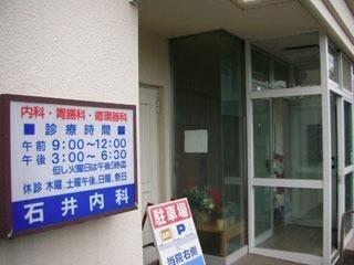 石井内科(医療事務/受付の求人)の写真1枚目: