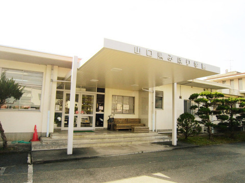 山口県みほり学園の画像