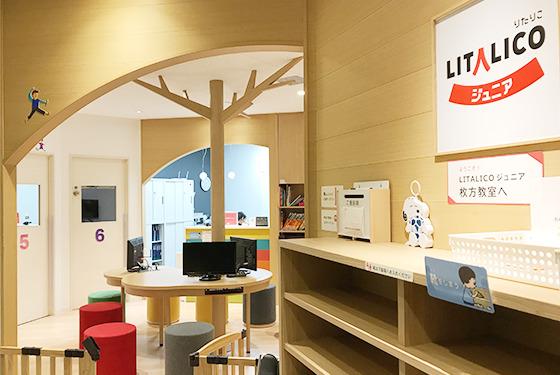幼児教室・学習塾 LITALICOジュニア お茶の水教室の画像