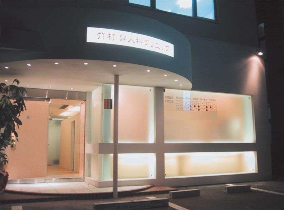 医療法人社団竹村婦人科クリニックの画像