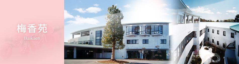 梅香苑訪問看護ステーションの画像