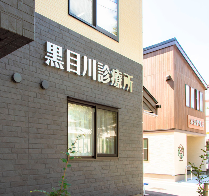 黒目川診療所の画像