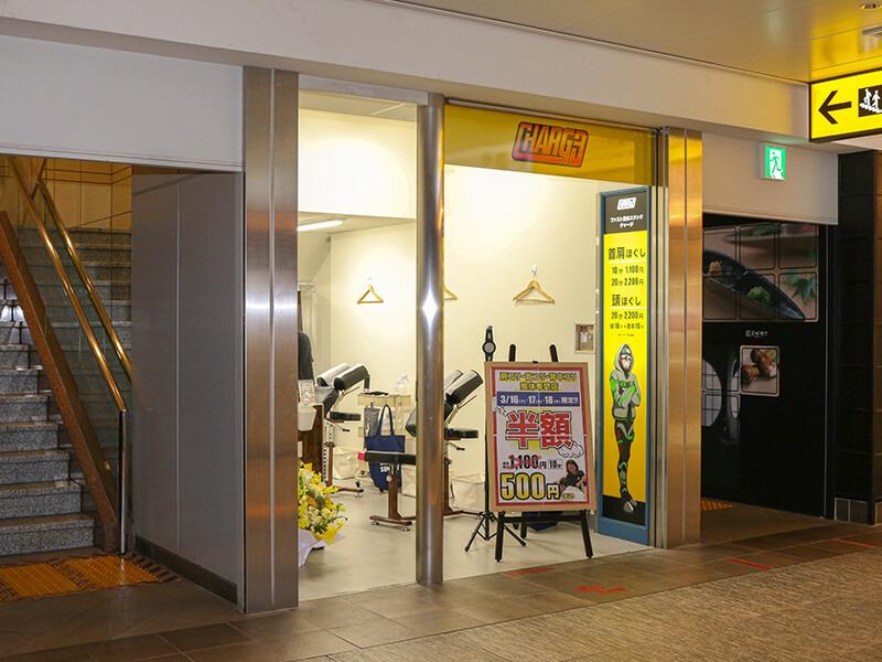 ファスト整体スタンドチャージ 東京駅黒塀横丁店の画像