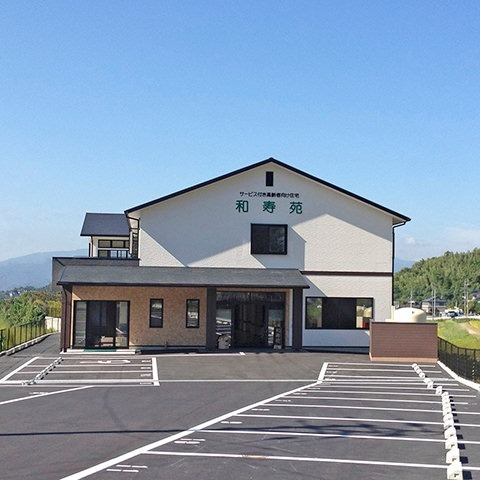 デイサービスセンター吉木の画像