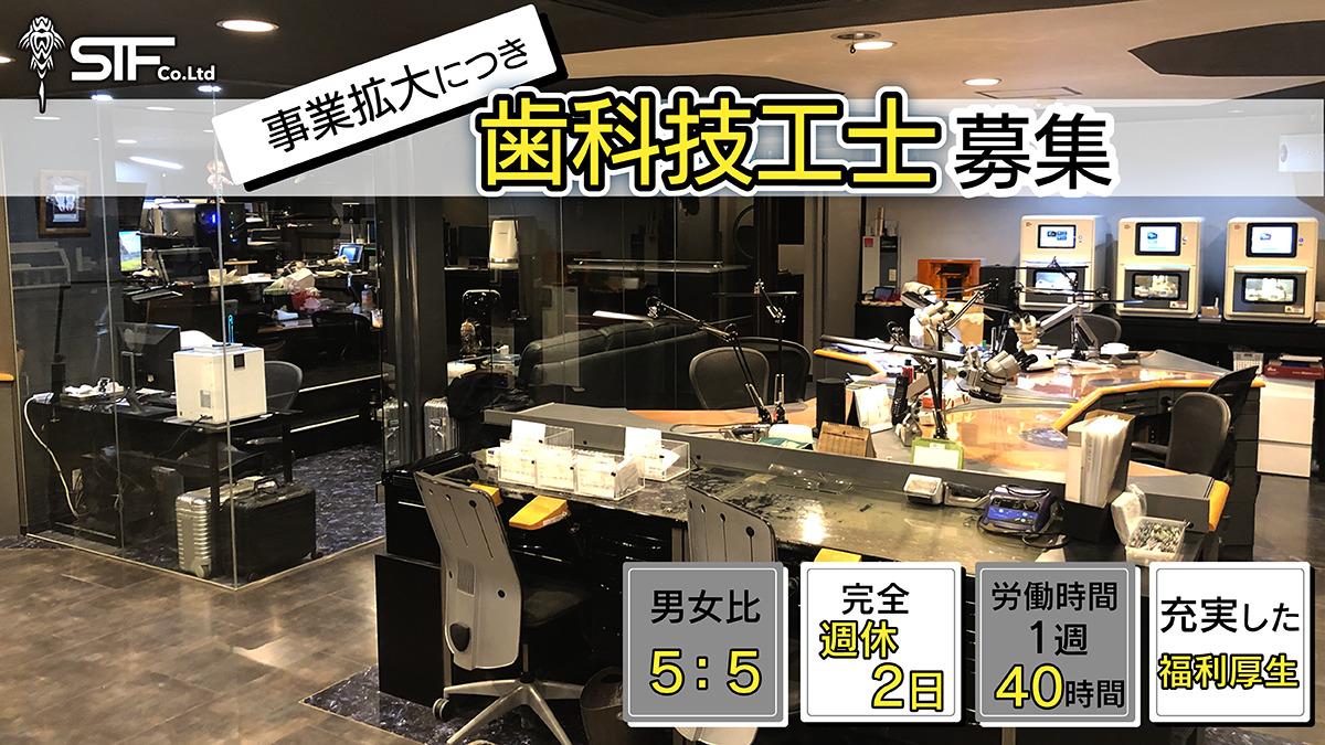 株式会社S.T.F Kyotoの画像