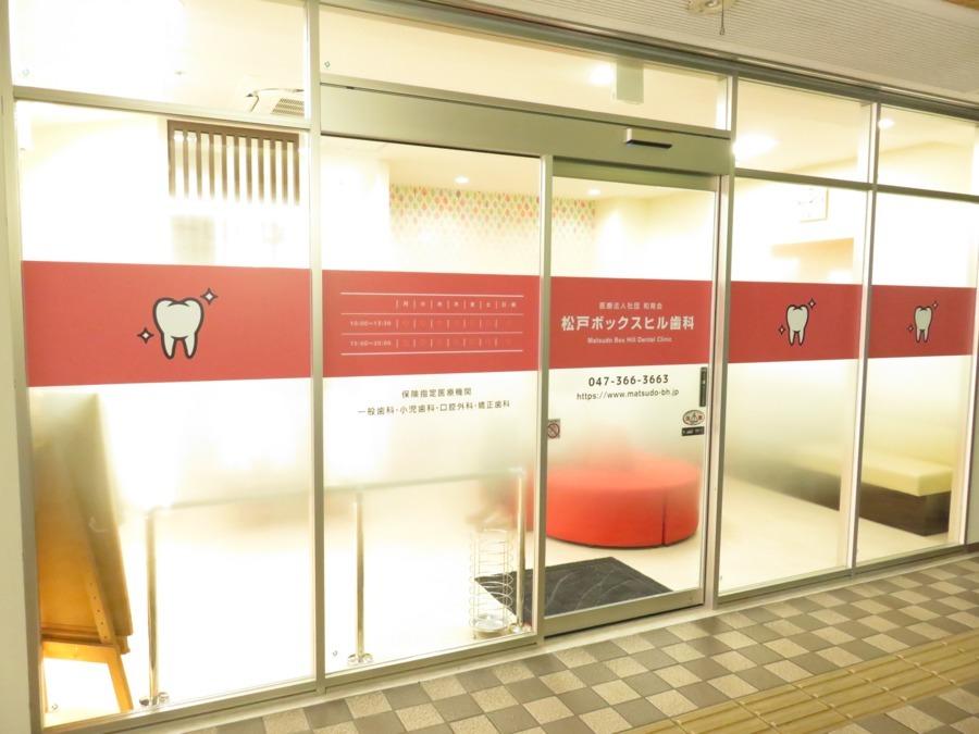 松戸ボックスヒル歯科の画像